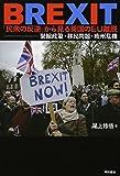 BREXIT 「民衆の反逆」から見る英国のEU離脱――緊縮政策・移民問題・欧州危機