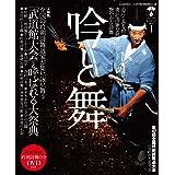 「吟と舞」(ぎんとまい)Vol.1 吟詠・剣舞・詩舞の総合情報誌 特別付録DVD付き (KAZIムック)
