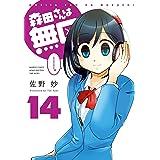 森田さんは無口 (14) (バンブーコミックス 4コマセレクション)
