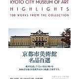 京都市美術館名品百選