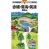 山と高原地図 赤城・皇海・筑波 榛名山 (山と高原地図 20)