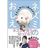 ネズミのおしえ ネズミを学ぶと人間がわかる!
