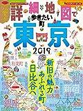 詳細地図で歩きたい町 東京2019 (JTBのMOOK)