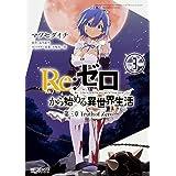 Re:ゼロから始める異世界生活 第三章 Truth of Zero 3 (MFコミックス アライブシリーズ)