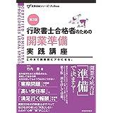 行政書士合格者のための開業準備実践講座(第3版) (実務直結シリーズ・プレBook)