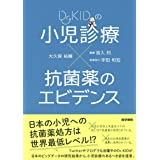 Dr.KIDの 小児診療×抗菌薬のエビデンス