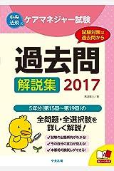 ケアマネジャー試験 過去問解説集2017 単行本