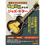(CD付き) 菅野メソッドで学ぶ 知識ゼロからのジャズ・ギター (リットーミュージック・ムック)