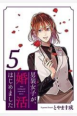 男装女子が、婚活はじめました : 5 (KoiYui(恋結)) Kindle版