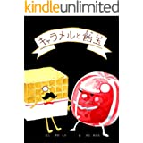 キャラメルと飴玉: 日本文学を絵本に