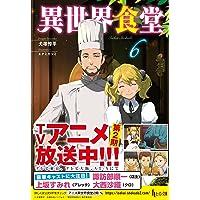 異世界食堂 6 (ヒーロー文庫)