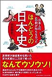 """日本人の8割が知らなかったほんとうの日本史 カリスマ塾講師による歴史""""で""""学ぶ"""