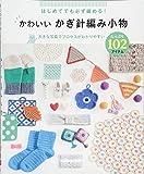 かわいいかぎ針編み小物たっぷり102アイテム―はじめてでも必ず編める!