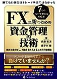 勝てない原因はトレード手法ではなかったFXで勝つための資金管理の技術 損失を最小化し、利益を最大化するための行動理論 (現代の錬金術師シリーズ)