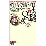 英語で話す「日本の謎」Q&A 改訂第2版 (KODANSHA BILINGUAL BOOKS)