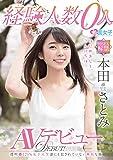 経験人数0人 本田さとみ AVデビュー / 赤面女子 [DVD]