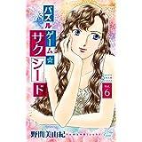 パズルゲーム☆サクシード 6 (白泉社レディースコミックス)