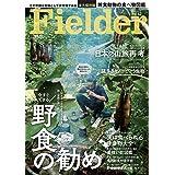 Fielder フィールダー vol.42 (サクラムック)