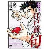 江戸前の旬 (105) (ニチブンコミックス)