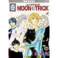 MOON・TRICK(10) (冬水社・いち*ラキコミックス)