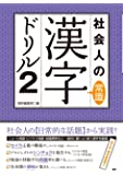 社会人の常識漢字ドリル2 ([テキスト])