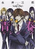 青春エレジーズ 1 (BUNCH COMICS)
