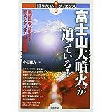 富士山大噴火が迫っている! ‾最新科学が明かす噴火シナリオと災害規模‾ (知りたい!サイエンス)