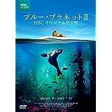 ブルー・プラネットⅡ BBCオリジナル完全版 [DVD]