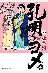 孔明のヨメ。 10巻 (まんがタイムコミックス) Kindle版