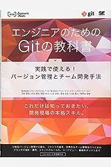 エンジニアのためのGITの教科書 (WEB Engineer's Books) 大型本