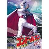 コンドールマン VOL.2<完> [DVD]