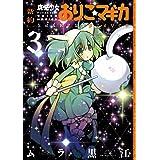 [新約]魔法少女おりこ☆マギカ sadness prayer (3) (まんがタイムKRコミックス フォワードシリーズ)
