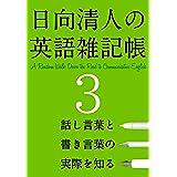 日向清人の英語雑記帳(3):話す英語と書く英語の実際