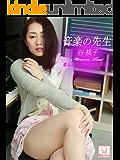 音楽の先生 谷桃子※直筆サインコメント付き 解禁グラビア写真集