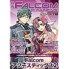 月刊ファルコムマガジン vol.118 (ファルコムBOOKS)