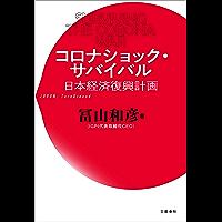 コロナショック・サバイバル 日本経済復興計画 (文春e-book)