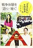 戦争体験を「語り」・「継ぐ」:広島・長崎・沖縄 次世代型の平和教育