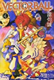 VECTOR BALL(4) (講談社コミックス)