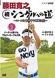 藤田寛之 続シングルへの道 ~コースを征服する戦略と技~ Vol.2 バーディも取れる。でもパーセーブも大事。 [DVD]