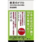 未来のドリル コロナが見せた日本の弱点 未来の年表 (講談社現代新書)
