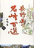 イラスト地図で登る 長野県の名峰百選 下