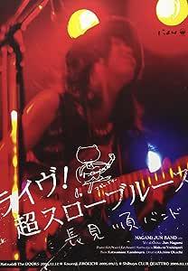 Live!超スローブルース [DVD]