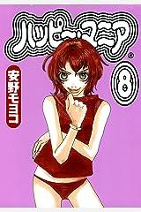 ハッピー・マニア 8巻 (FEEL COMICS) Kindle版