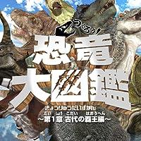 恐竜大図鑑vol.1