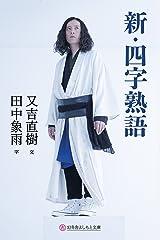 新・四字熟語 (幻冬舎よしもと文庫) 文庫