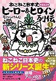 ねこねこ日本史 ヒーロー&ヒロイン列伝1