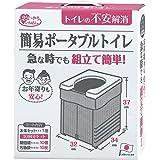 サンコー 非常用 簡易トイレ 防災 ポータブル 日本製 排泄処理袋 凝固剤付 組み立て簡単 耐荷重150kg 携帯 使用時:W32×D34×H37cm グレー R-56