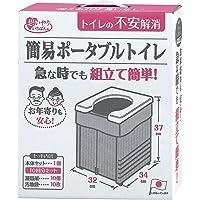 サンコー 非常用 簡易トイレ 防災 ポータブル 日本製 排泄処理袋 凝固剤付 組み立て簡単 耐荷重150kg 携帯 使用…
