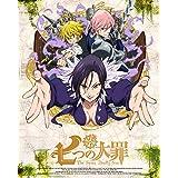 七つの大罪 8【完全生産限定版】 [Blu-ray]