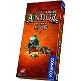 アンドールの伝説拡張セット 星の盾 (Die Legenden von Andor) 完全日本語版 ボードゲーム